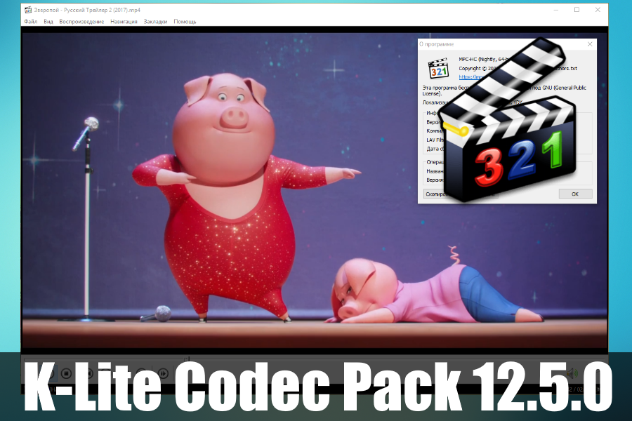 K-Lite Codec Pack 12.5.0