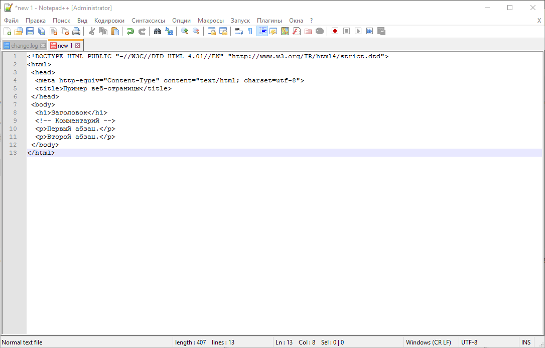 Notepad++ 7.2