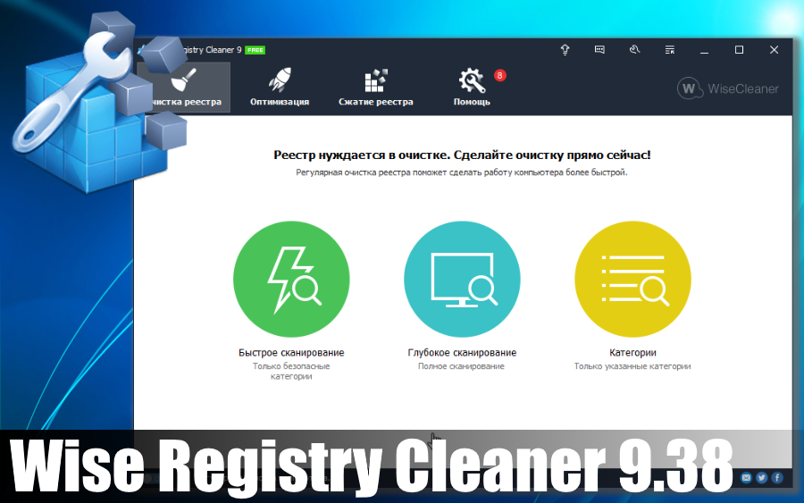 Wise Registry Cleaner 9.38