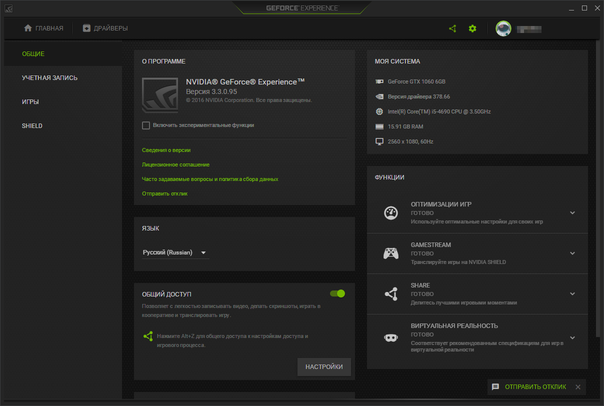 Nvidia GeForce Graphics Driver 378.66