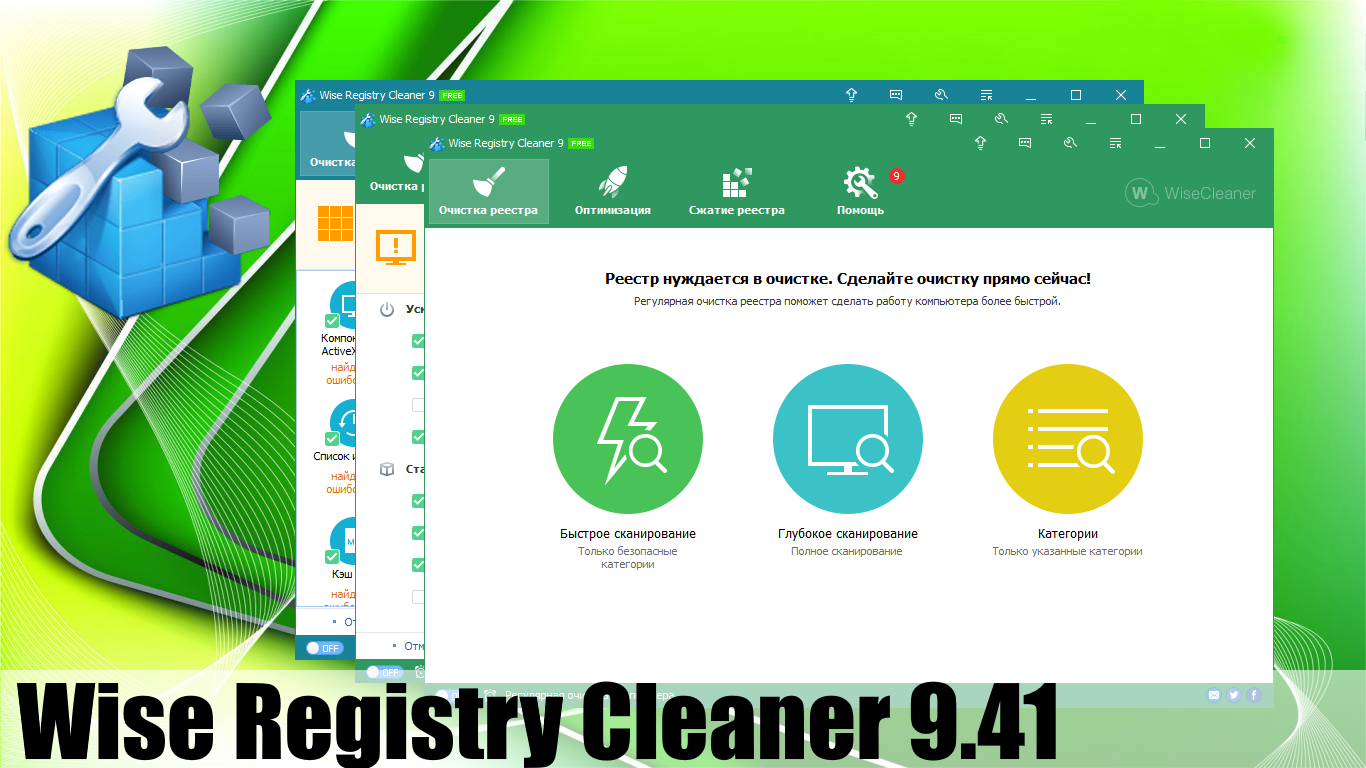 Wise Registry Cleaner 9.41