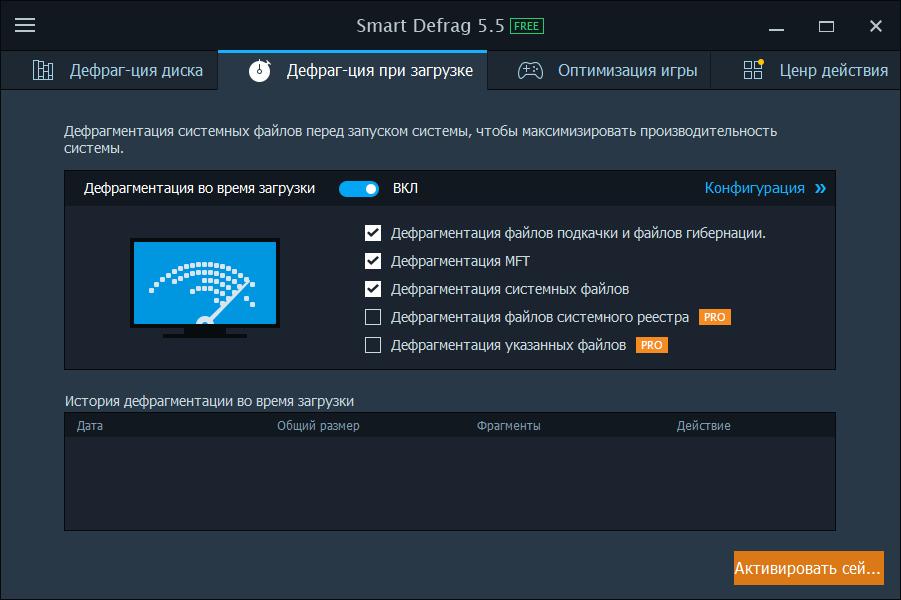Smart Defrag 5.5.0