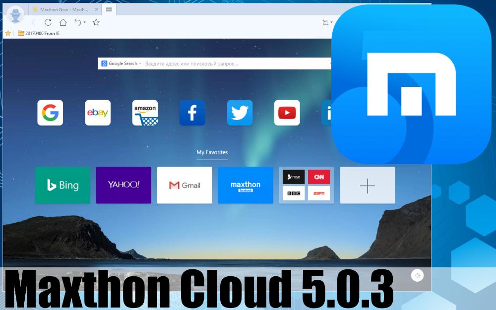 Maxthon Cloud