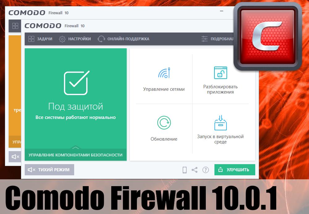 Comodo Firewall 10.0.1