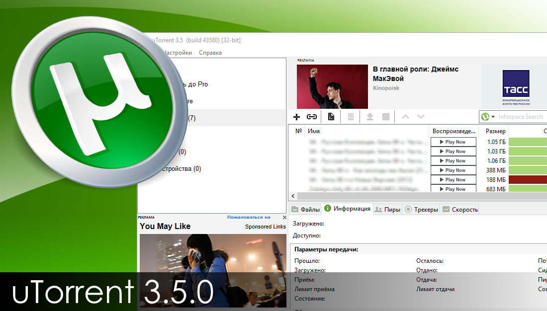 uTorrent 3.5.0