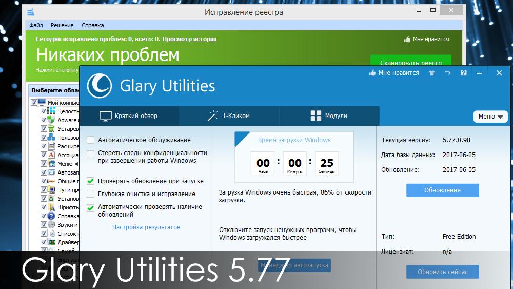 Glary Utilities 5.77