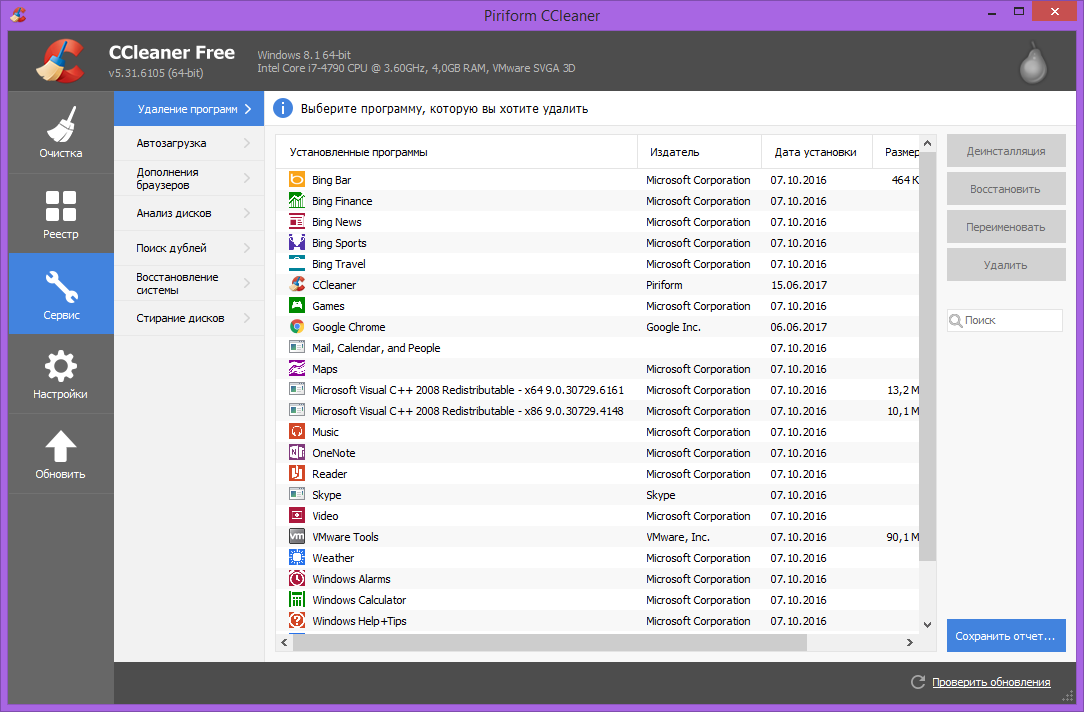 CCleaner 5.31