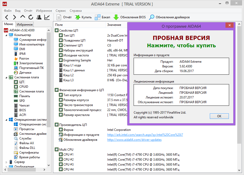 AIDA64 Extreme Edition 5.92.4300