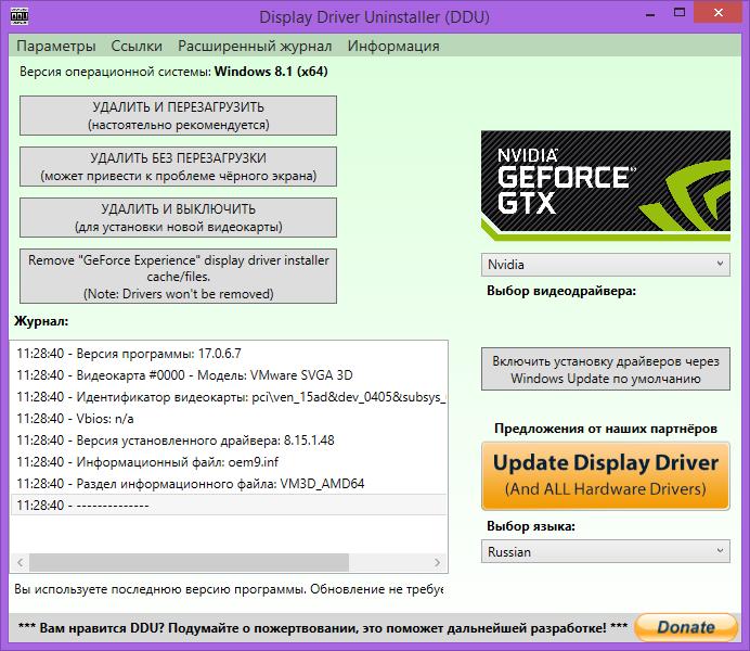 Display Driver Uninstaller Nvidia