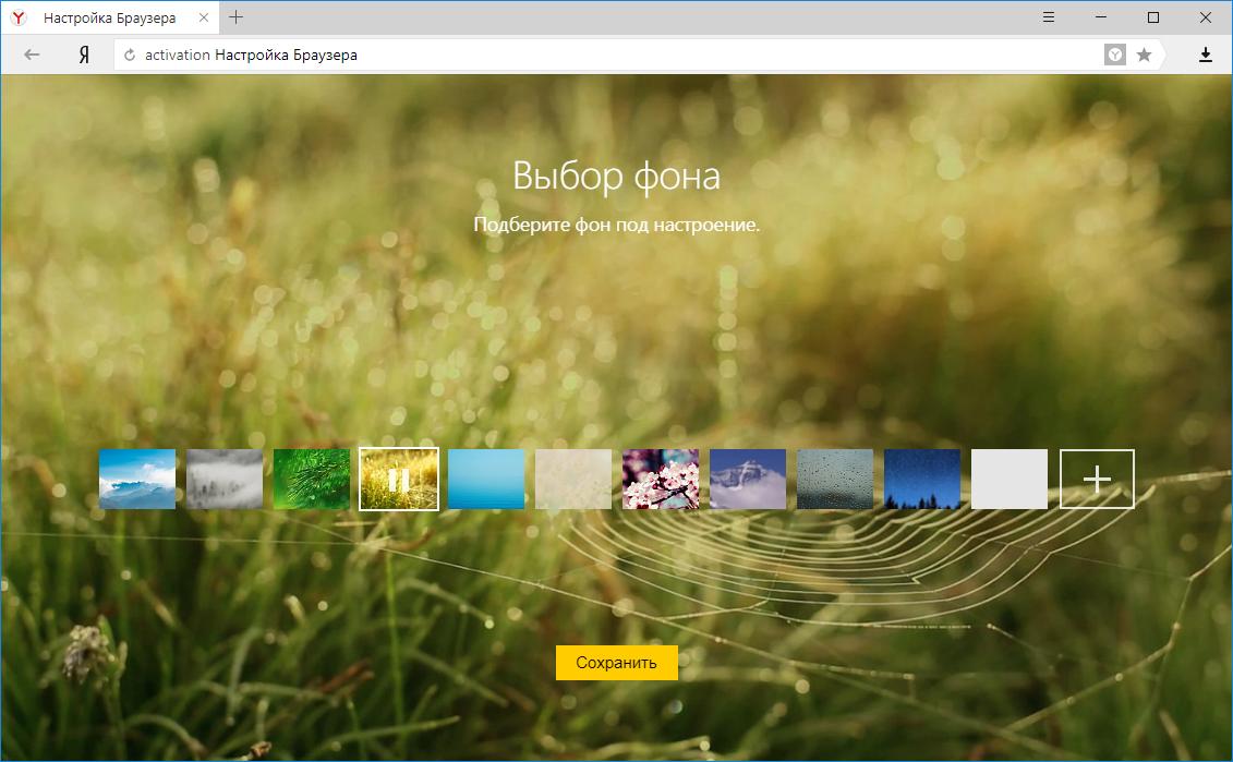 рисую открытки для яндекс браузера соответствовать каким-то