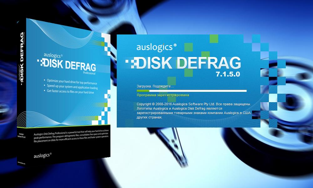 Auslogics Disk Defrag 7.1.5.0