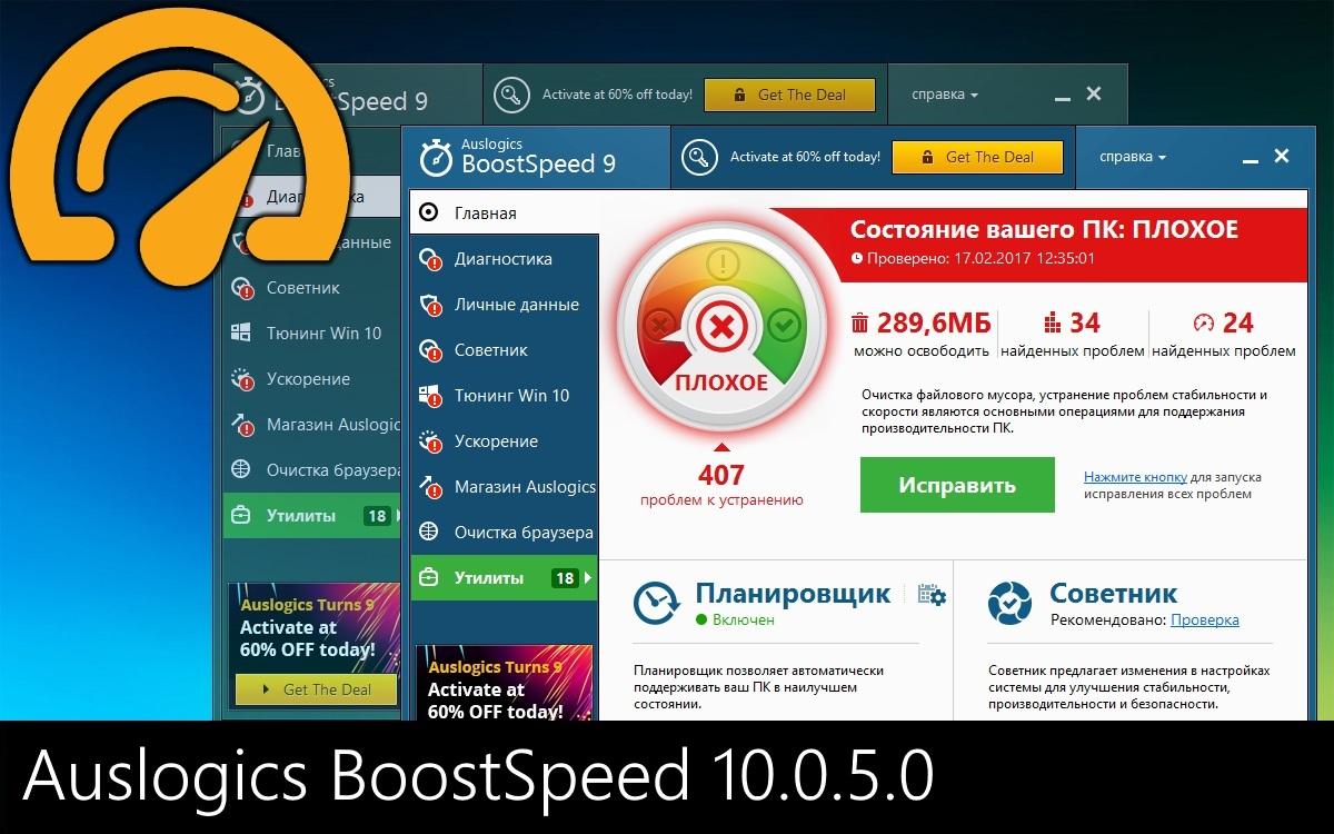 Auslogics BoostSpeed 10.0.5.0