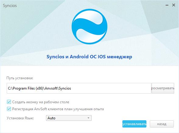 Syncios 6 6 2 добавил поддержку iPhone и iPad с iOS 13 (beta
