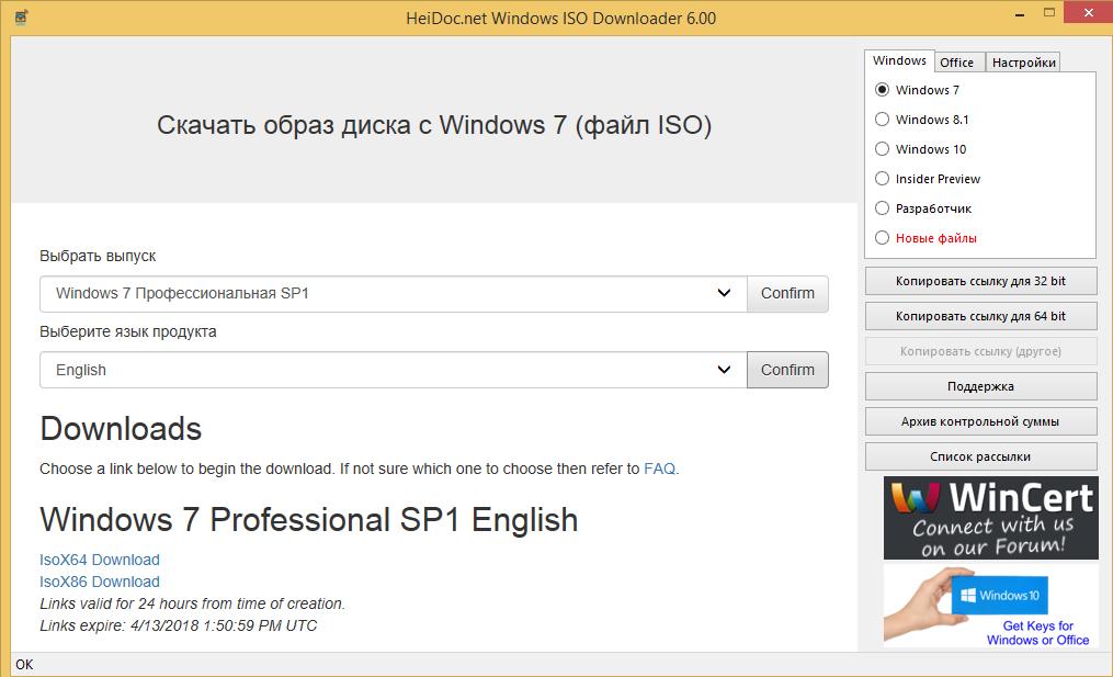 Windows ISO Downloader 6.00 вернул возможность загрузки Windows 7
