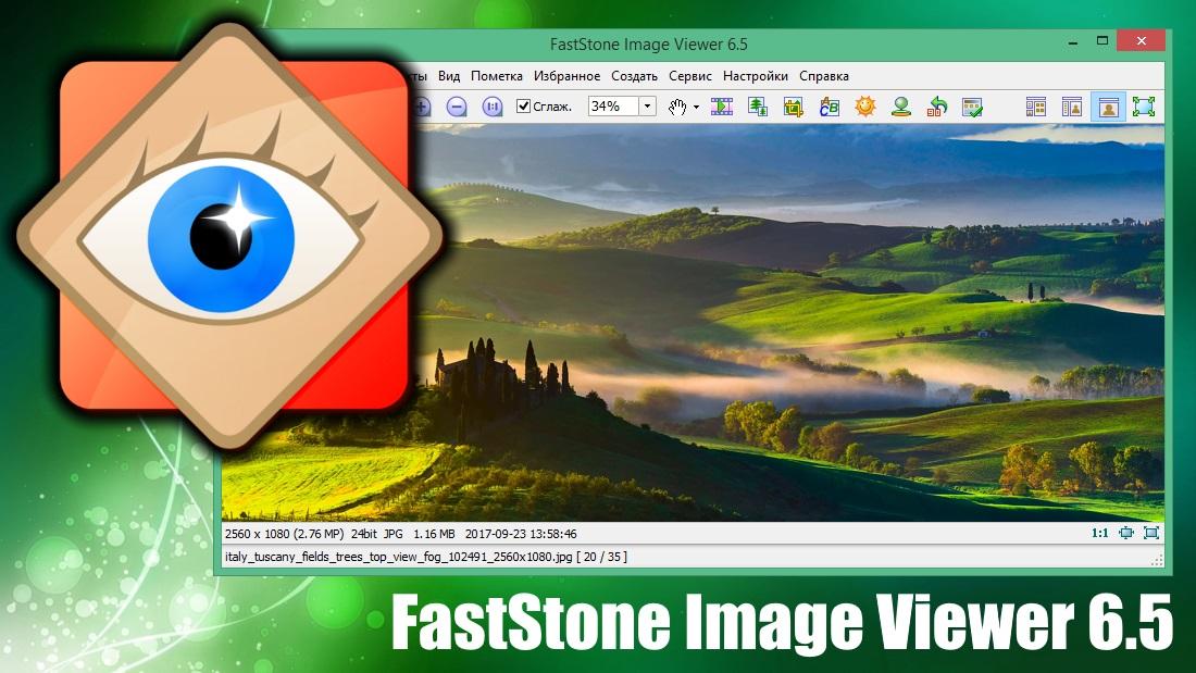 FastStone Image Viewer 6.5 добавил импорт фотографий со смартфонов