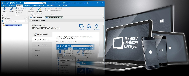Remote Desktop Manager 13.5.8.0 исправил проблемы с сохранением учетных записей Active Directory