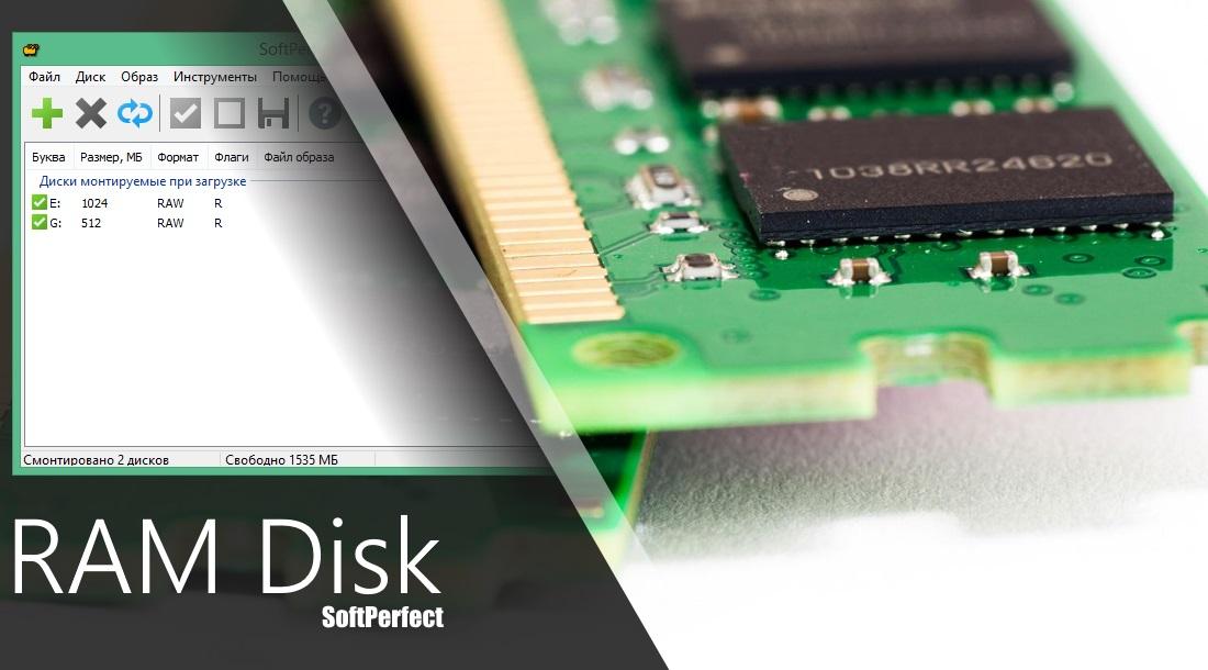 SoftPerfect RAM Disk 4.0.7 оптимизировал интерфейс под мониторы с высоким разрешением