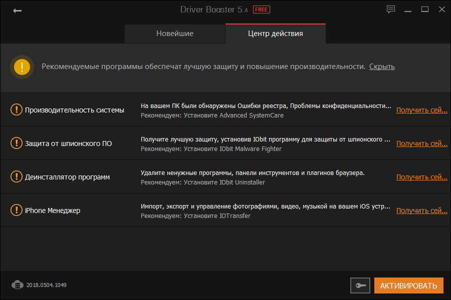Driver Booster Free 5.4.0.832