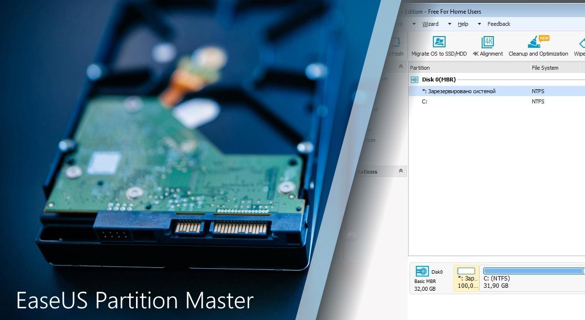 EaseUS Partition Master 12.10 получил поддержку файловых систем EXT2 и EXT3