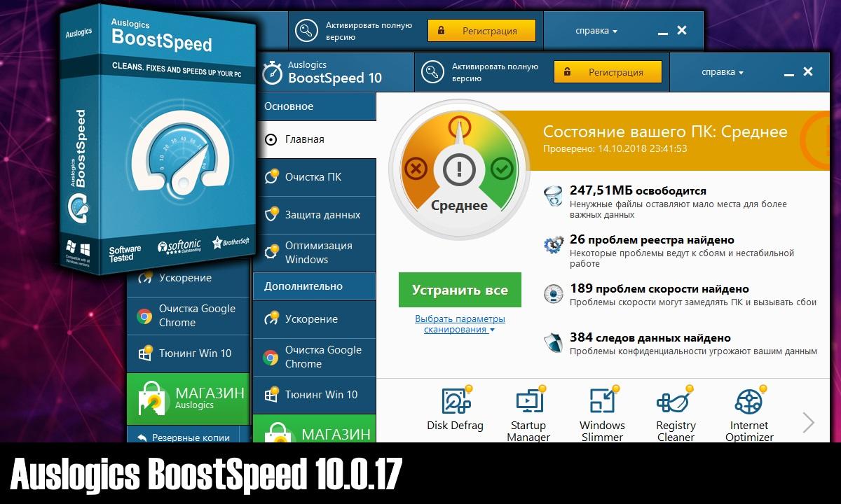 Auslogics BoostSpeed 10.0.17