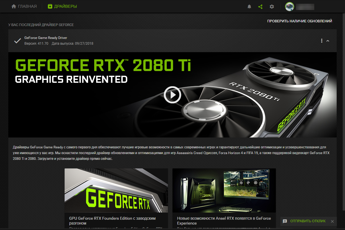 Nvidia GeForce Graphics 411.63