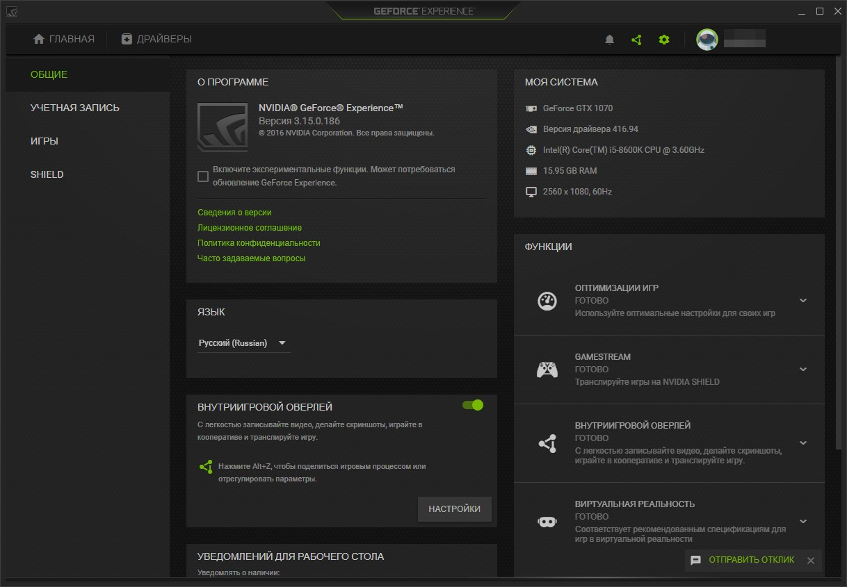 Nvidia GeForce Graphics Driver 416.94