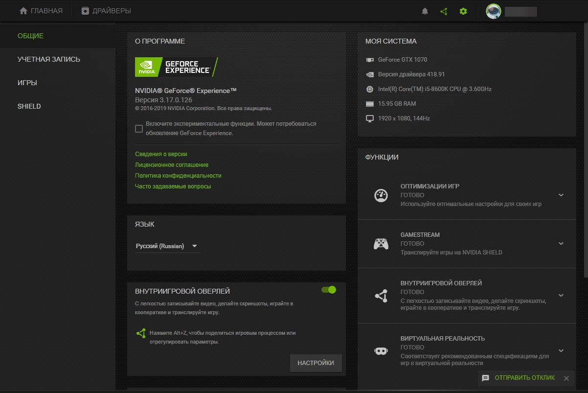 Nvidia GeForce 418.91