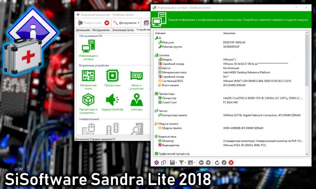 SiSoftware Sandra Lite
