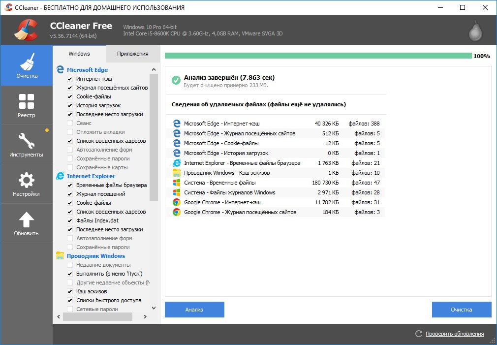CCleaner 5.56