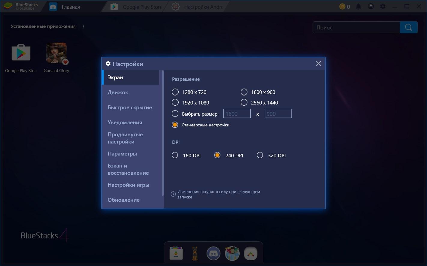 BlueStacks App Player