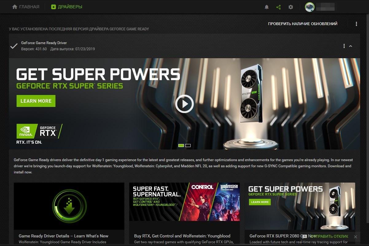 Драйвер NVIDIA GeForce 431 60 добавил поддержку видеокарты