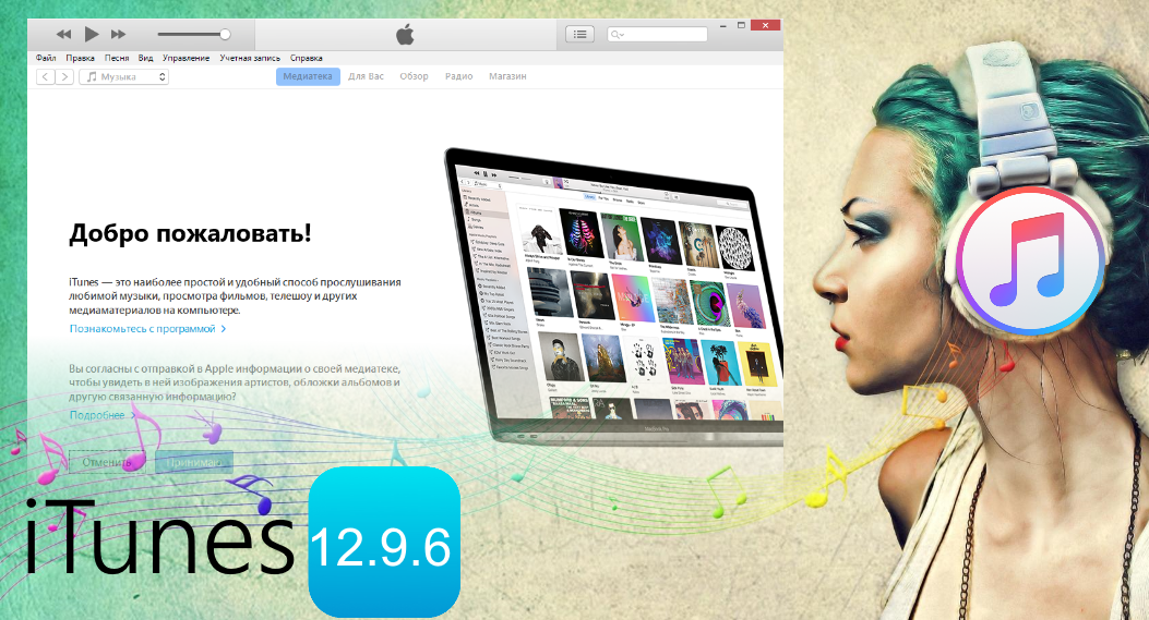 Apple iTunes 12.9.6