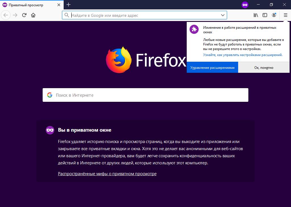 Firefox 69 блокирует сторонние трекеры и криптоминеры по