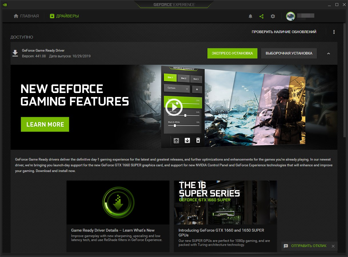 Nvidia GeForce 441.08