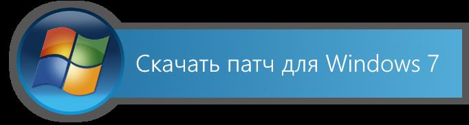 Патч Windows 7