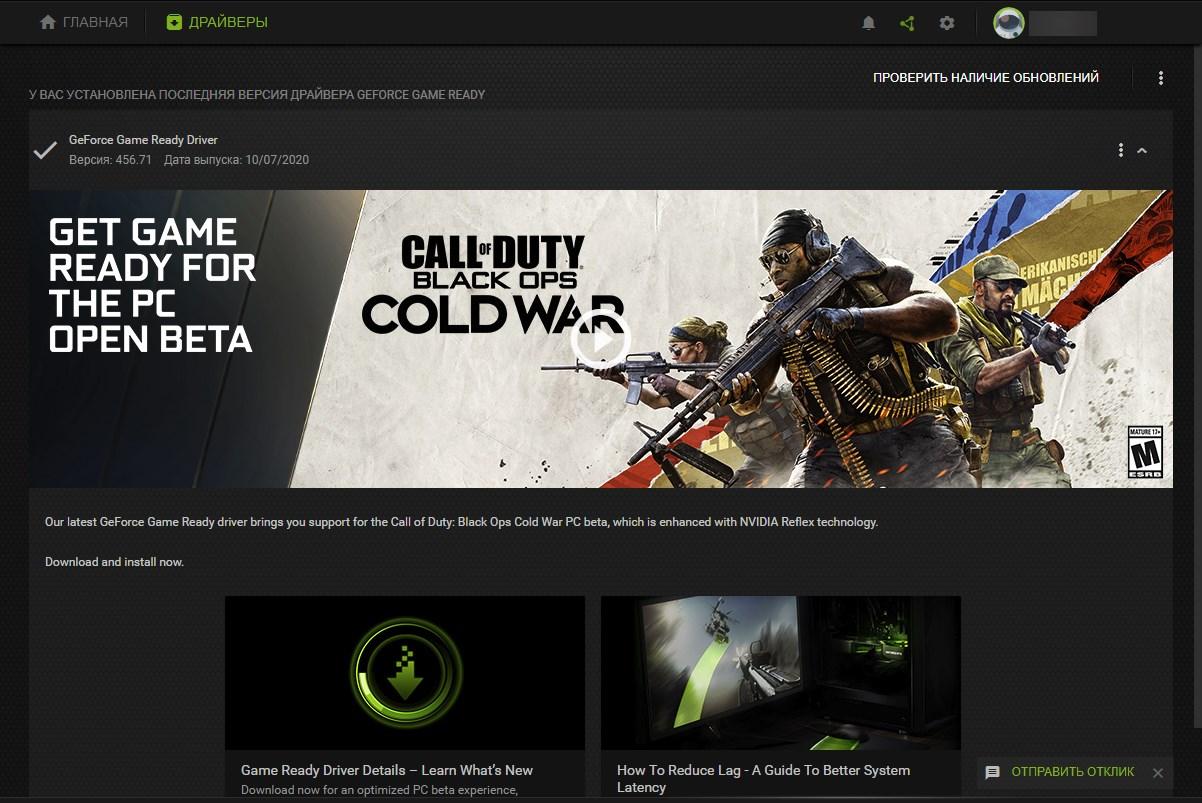 Nvidia GeForce 456.71
