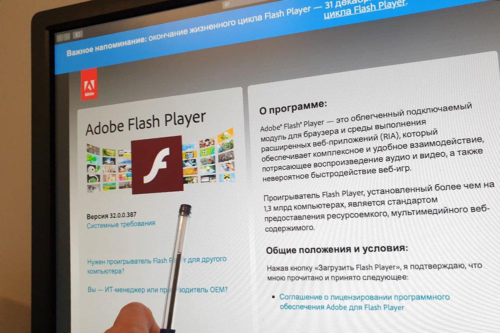 Adobe Flash Player 32.0.0.433