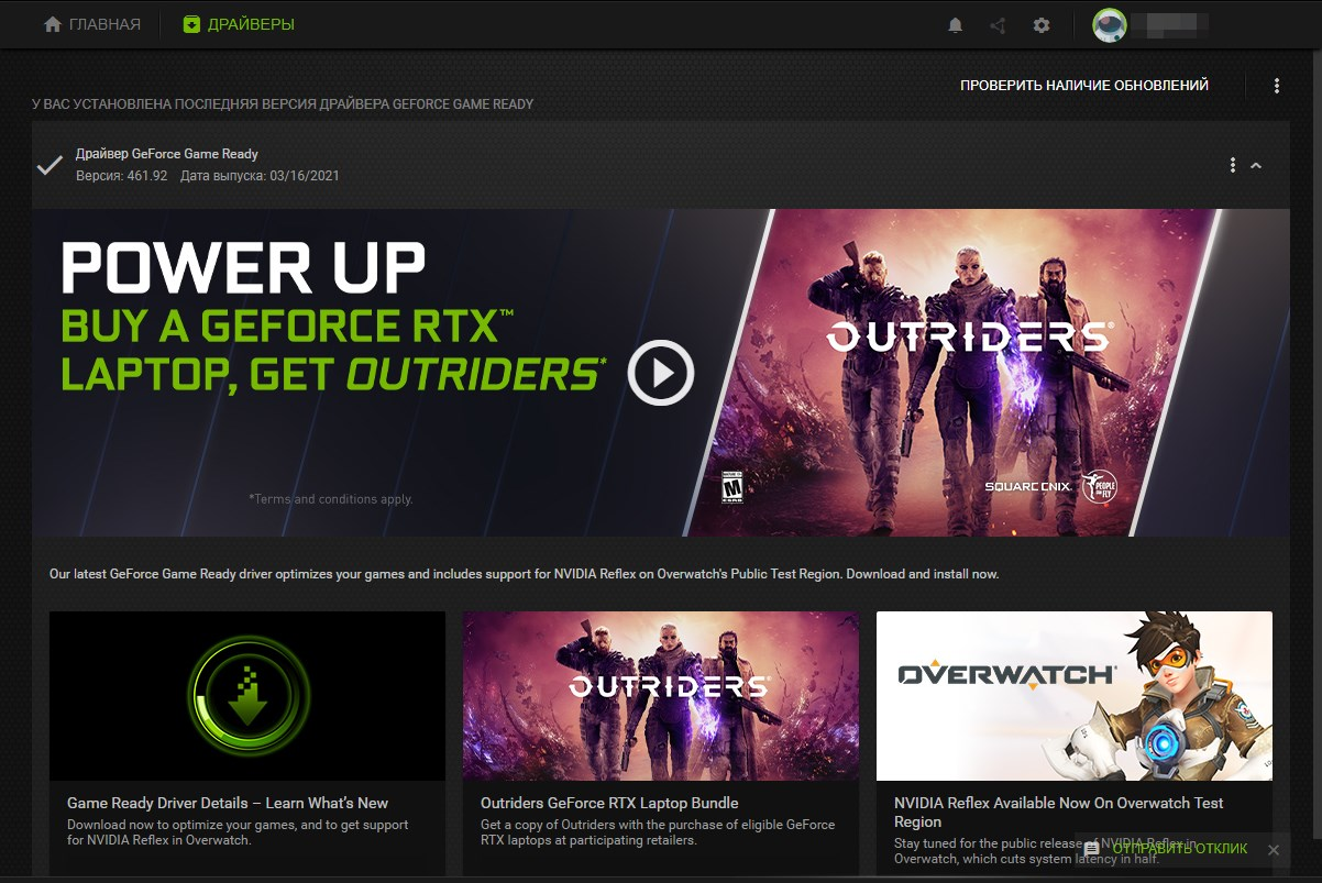 Nvidia GeForce 461.92