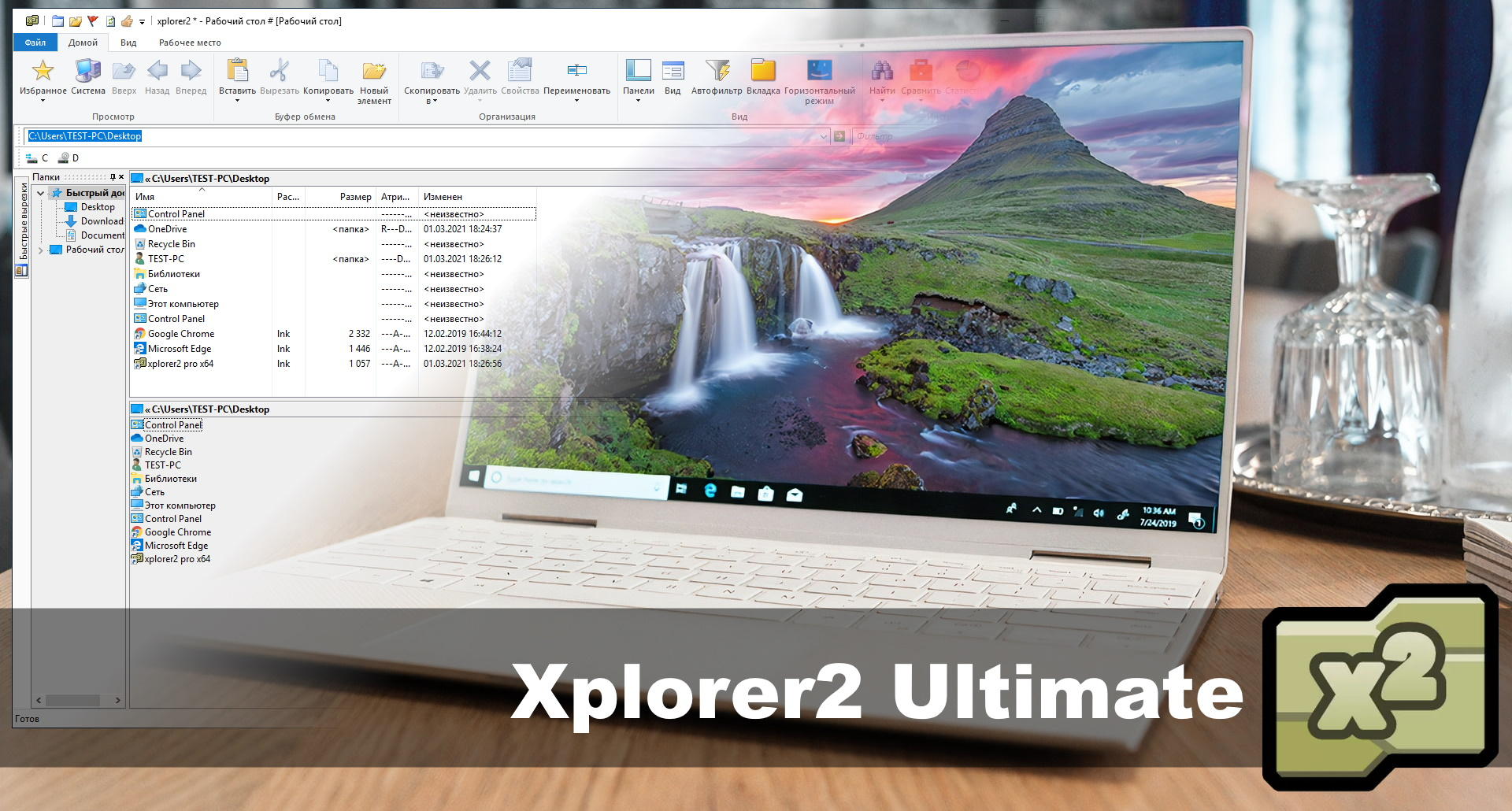 Xplorer2 Ultimate