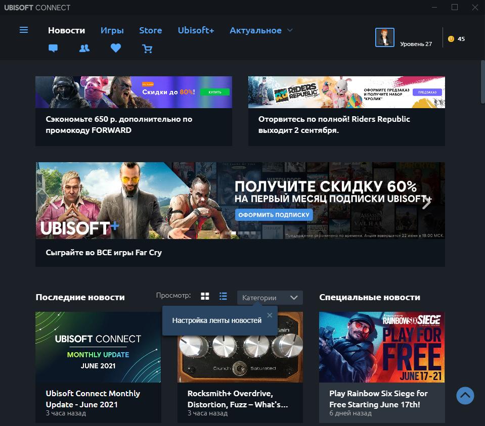Ubisoft Connect
